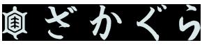 [ 公式 ] 海鮮酒場 博多ざかぐら 博多駅筑紫口すぐ